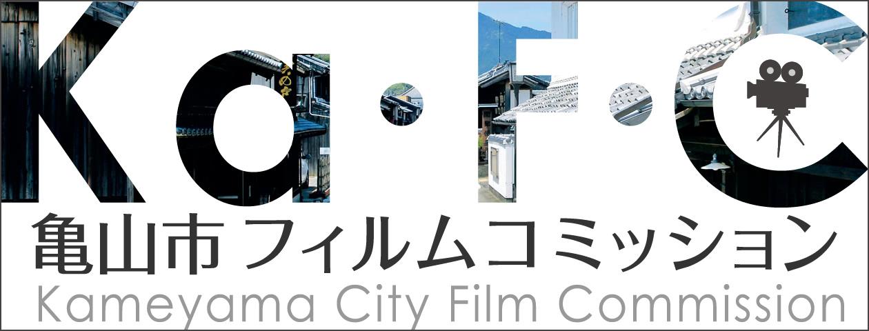 亀山市フィルムコミッション